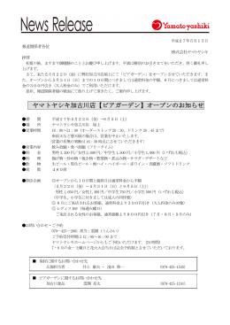 加古川店・屋上ビアガーデンご案内[PDF]