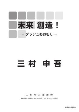 ダッシュあおもり - 三村申吾オフィシャルサイト