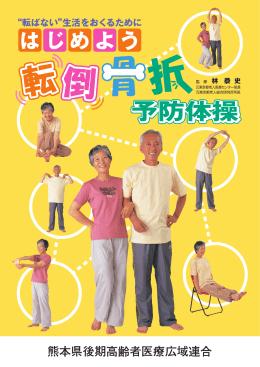 転倒予防体操 - 熊本県後期高齢者医療広域連合