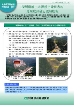 深層崩壊・大規模土砂災害の 危険度評価と流域監視