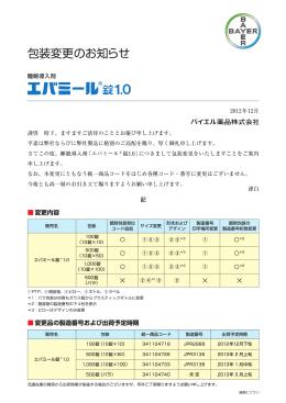 【エバミール錠1.0】包装変更のお知らせを掲載しました。