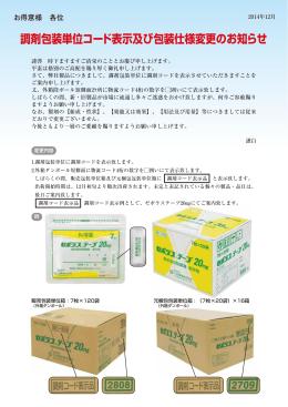 2014年12月 調剤包装単位コード表示及び包装仕様変更のお知らせ