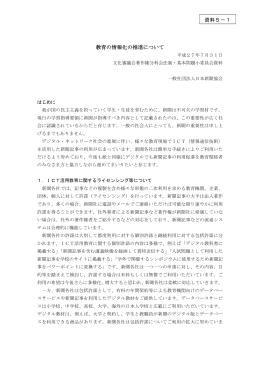 一般社団法人日本新聞協会提出資料