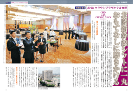 ANA クラウンプラザホテル金沢