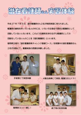 平成 27 年 7 月 3 日、潜在看護師さん2名が病院実習に来られました
