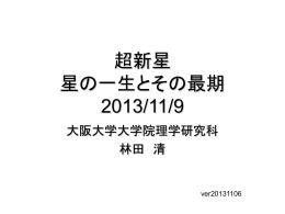 超新星 星の一生とその最期 2013/11/9