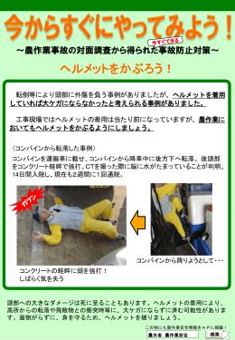 ヘルメットを被ろう!(PDF:383KB)