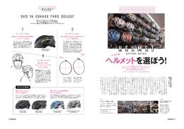 ヘルメット を選ぼう!