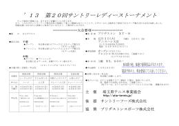 `13 第20回サントリーレディーストーナメント - 埼玉県テニス事業協会