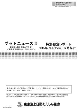 グッドニュースⅡ - 東京海上日動あんしん生命
