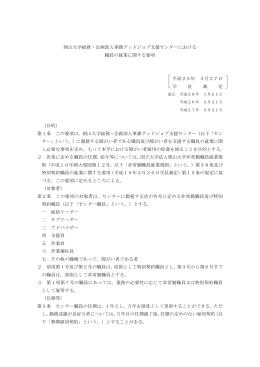 1- 岡山大学総務・企画部人事課グッドジョブ支援センターにおける 職員の
