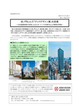 虎ノ門ヒルズ「グッドデザイン賞」を受賞