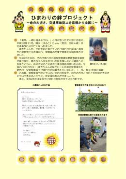 ひまわりの絆プロジェクト概要(PDF:638KB)