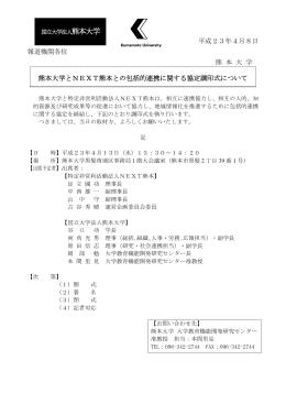 熊本大学とNEXT熊本との包括的連携に関する協定調印式について