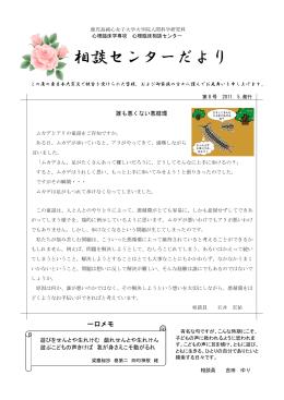第8号:2011.5.発行 - 学校法人 鹿児島純心女子学園