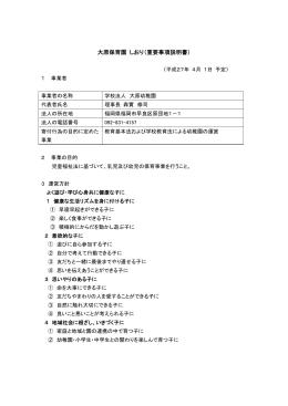 大原保育園 しおり(重要事項説明書)