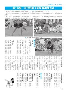 第16回 千代の富士杯争奪相撲大会