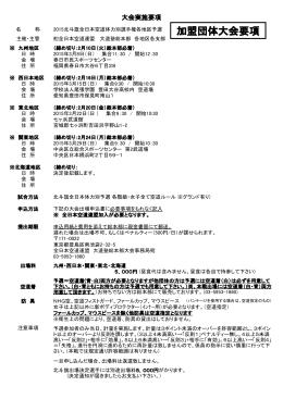 加盟団体大会要項 - 一般社団法人全日本空道連盟