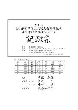 記録集 - 大阪市中体連陸上競技部