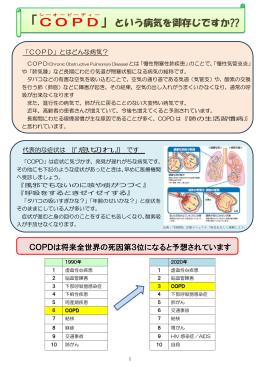 COPDに 関 ( かん ) する 詳 ( くわ ) しい 内容