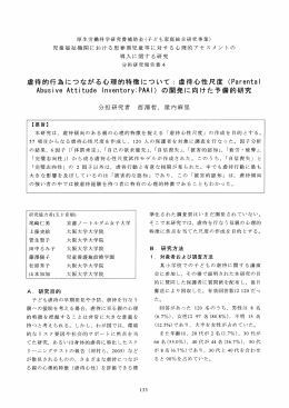 親の虐待心性尺度 - 日本子ども家庭総合研究所
