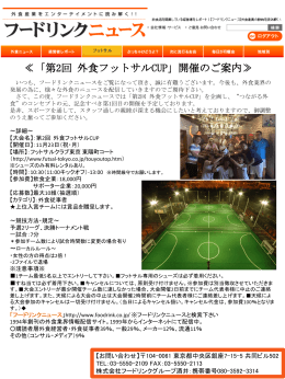 「第2回外食フットサルCUP」 開催決定!