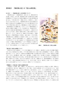 資料紹介 『駿府風土記』の「富士山禅定図」
