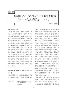 兵庫県における特産小豆「美方大納言」 のブランド化支援研究について