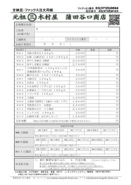 甘納豆・ファックス注文用紙 - 蒲田谷口商店ホームページ
