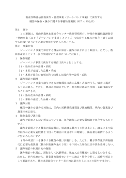 事務処理要領 [PDFファイル/85KB]