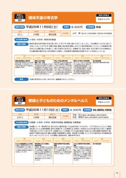 詳細 - 京都文教大学