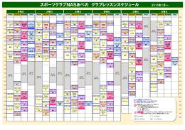スポーツクラブNASあべの クラブレッスンスケジュール 2015年1月~
