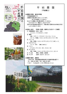 平岩農園 愛知県