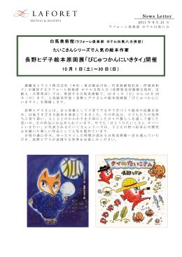 長野ヒデ子絵本原画展「びじゅつかんにいきタイ びじゅつかんにいきタイ
