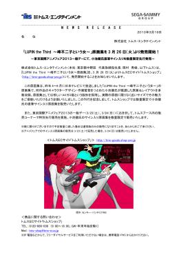 「LUPIN the Third ~峰不二子という女~」原画集を 3 月 26 日(火)より