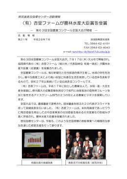 21(有)杏里ファームが農林水産大臣賞を受賞 [PDFファイル