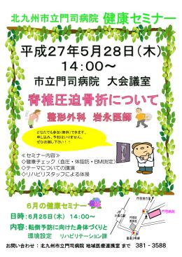 2015/05/07  健康セミナーのお知らせ