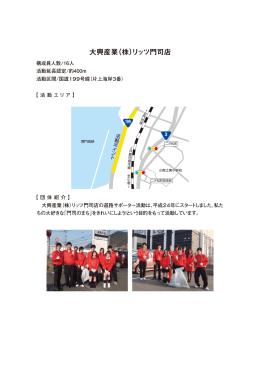 団体紹介. 大興産業(株)リッツ門司店