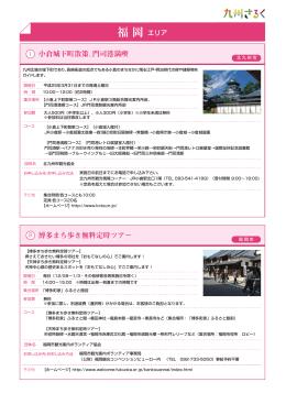 小倉城下町散策、門司港満喫 博多まち歩き無料定時ツアー