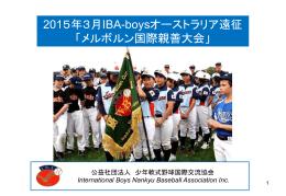 3 - 公益社団法人 少年軟式野球国際交流協会