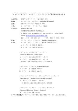 開催要領 - 日本パワーリフティング協会