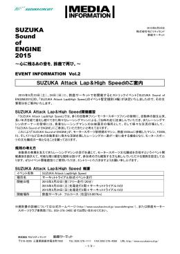 SUZUKA SOUND OF ENGINE 2015 ~心に残るあの