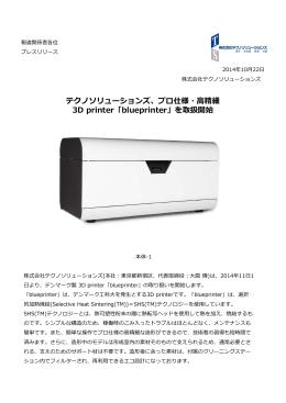 プロ仕様・  精細 3D printer「blueprinter」を取扱開始
