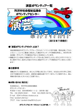 演芸ボランティア一覧 - 所沢市社会福祉協議会