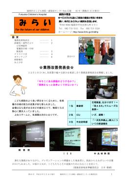 福岡市立こども病院・感染症センターWeb広報 63号(偶数月15日発行)