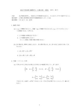 宿題1問題