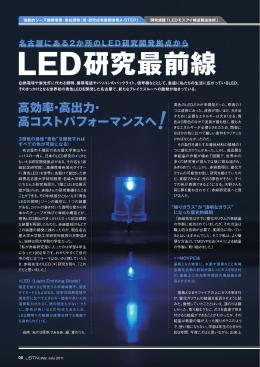 LED研究最前線
