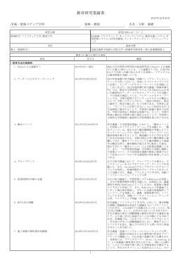 天野 憲樹 教授 - 武庫川女子大学