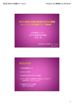 浜松医療センター 乳がん看護認定看護師 天野一恵