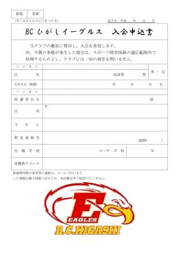 BC ひがしイーグルス 入会申込書